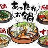 今週のお題「鍋」 好き勝手に味付けする「家庭料理」です。