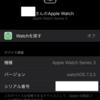AppleWatchを何もせずメルカリで発送してしまったとき【アクティベーションロック・初期化】
