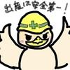 順天堂の無痛分娩レポ【①病院選択編】