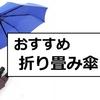 【おすすめ】軽量・丈夫・人気の折り畳み傘まとめ。メンズブランドの大きい傘からレディースもの、トーツの傘や安いのに優秀な傘まで