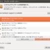 Ubuntu 12.04が起動画面で固まってしまったときの対応
