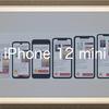 iPhone 12 miniが発売される!?スペックは?歴代アイフォーンと大きさを比較してみた!実はAQUOS R2 compactと同じ大きさ!