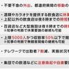 一変する 緊急事態宣言が北海道に その期間は…