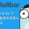 rollbar を Go に導入してエラー監視をする