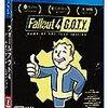 PS4「FallOut4(フォールアウト4)」をクリアしました