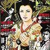 『コミック斬 vol.9 (GW MOOK 329) 』『昭和の「黒幕」100人 ~「巨魁」たちの時代 』