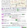 リニア浅いトンネル区間、JR東海の契約書に損害賠償の項がない(神奈川県駅周辺・相模原)