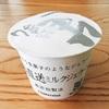 【こ、これぞ生乳……】シャトレーゼ「八ヶ岳直送ミルクジェラート」はおいしいいいいい(6/8より発売)