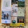 【一万円選書】が届きました。(北海道砂川市「いわた書店」)選書等紹介編