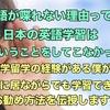 【英語が話せるようになりたい!】中国での語学留学経験から実感した、『日本人が英語が難しいと感じる理由』と、『お勧めの英語学習方法』について解説してみた。