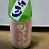 【酒の記憶】町田酒造 純米吟醸 雄町 直汲み&にごり 超華やか&すいすい系甘口酒