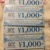 SFPホールディングス(3198)から優待が到着: 4000円分の食事券
