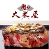 【肉処 大木屋】肉のエアーズロックが話題の店で「メンチカツ」と「ステーキ丼」を食べた感想。肉汁のナイアガラを見た!