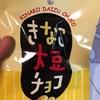 カルディ(キャメル珈琲・もへじ):北海道でつくった珈琲ショコラ/抹茶ほうじ茶リーフチョコレート/レアチーズケーキミックスベリー/きなこ大豆ちょこ/塩キャラメルプリン