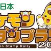 2018.07.21  JR東日本ポケモンスタンプラリー2018(1)
