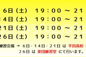 練習日程のお知らせ(5月)