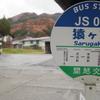 関越交通バスに乗って、猿ヶ京温泉(群馬県)へ。