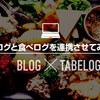 意外に簡単?ブログと食べログを連携させて、グルメ記事を口コミにアップしてみた
