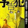 3月3日【無料漫画】予告犯・黒・ヤスミーン・シャトゥーン ヒグマの森【kindle電子書籍】