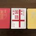 中学生向け国語辞典【2021年版】3種徹底比較 中学受験にも