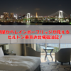 ヒルトン東京お台場に宿泊!部屋からレインボーブリッジを眺めるロマンチックな景観!ヒルトンゴールド会員の特典やいかに!?