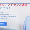 【徹底解説】50歳のおっちゃんでも、Googleアドセンスの審査に合格する方法!
