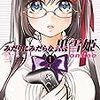 みだりにみだらな黒雪姫 online(1) (ヤングマガジンコミックス) / うずめ&もこ (asin:B01M3286BV)