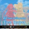戯画とアイギス(恋盾)のコラボプロジェクト!