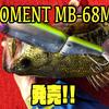 【DESIGNO×HAMA】マックス2ozのバーサタイルロッド「モーメント MB-68MH」発売!