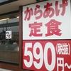 からあげ専門店「からやま」は税別590円から!安い!うまい!揚げたて最高!からあげ大好きな人にオススメです!