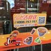 【中国旅行】北京〜(12)海纳酒店を目指す〜