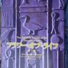 書籍紹介:フラワー・オブ・ライフ1巻 P271-271、完全図解元素と周期表 炭素とケイ素 P120-121,P132-133