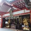 初ドライブで高尾山薬王院 自動車祈祷殿に交通安全祈願してきました