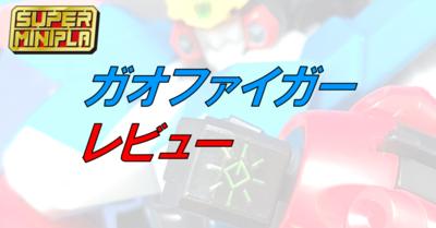 【レビュー】スーパーミニプラ 勇者王ガオガイガー4(ガオファイガー) - 前編 -