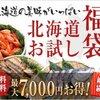 北海道網走水産を紹介するにゃ 【オホーツクのグルメを中心に自慢の味覚をお届け!!】
