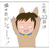 2月22日の猫の日、我が家の猫は
