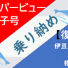 PT スーパービュー踊り子乗り納めの旅【復路】(2020年02月05日)
