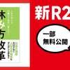 『休み方改革』が無料で試し読みできます!