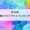 2018 観たTVドラマとランキング