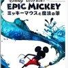 海外版ではもうプレイ出来るディズニーゲーム!!