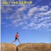 「EAT&RUN 100マイルを走る僕の旅」を読んで【痛み編】