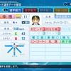 【パワプロ2020 再現選手パワナンバー】中田賢一(2014) 福岡ソフトバンクホークス