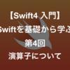 【Swift4 入門】 Swiftを基礎から学ぶ人用 第3回 ー演算子についてー