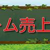 【ゲームニュース】炎上納まらぬ牧場物語の売上は!?話題の「モンハン」新作が発売された先週のゲーム売上ランキング(~2021.3.28)