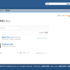 SFDC:Community CloudとChatterとメール通知
