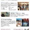 石巻 百俵館 夏祭り