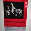 第三弾 日本画解放区@Bunkamura Gallery 2021年1月2日(土)