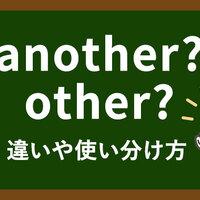 anotherとotherは何が違う?使い分け方についても解説