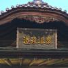 道後温泉は、イモ洗い温泉?:御朱印:松山神社・伊佐爾波神社・愛媛県護国神社