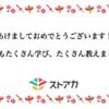 【九州】新年を迎えてこれだけはお伝えしたいこと